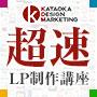 超速LP制作講座 | KATAOKA DESIGN MARKETINGのレビュー