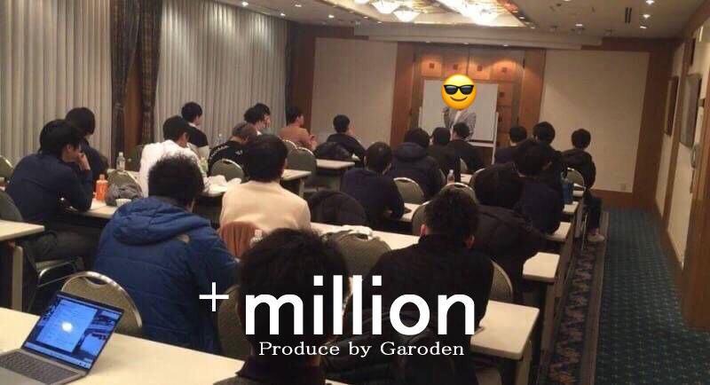 +million(ミリオン)プライベートコンサルティング