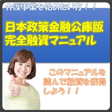 【介護虎の巻】日本政策金融公庫融資マニュアル