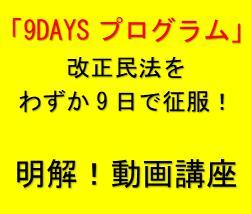 「9デイプログラム」改正民法をわずか9日で征服!明解!動画講座