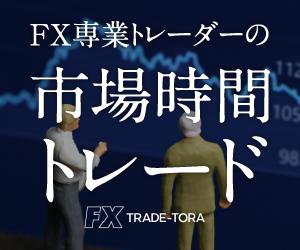 FX専業トレーダーの優位性ある手法