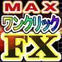 ワンクリックFX MAX 〜 エントリー&決済がワンクリックで完了!FXが、超簡単に!