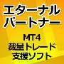 MT4裁量トレード支援ソフト「エターナル・パートナー」