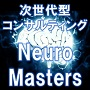 Neuro Masters 次世代型コンサルティング手法