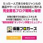 仮面ブロガーズPLUS【JCB/AMEX】