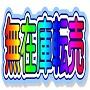 【9月16日まで特別5万円割引中】TENBAI of Lights