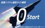 0Start〜放置システム最短サイト構築〜