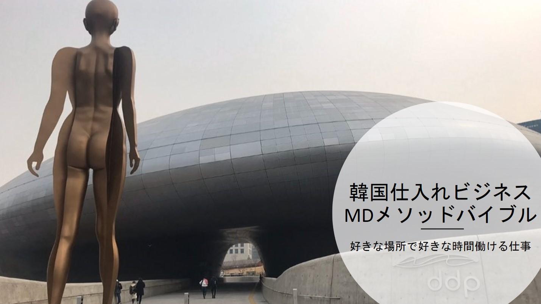 韓国仕入れビジネスMDメソッドベーシックコース