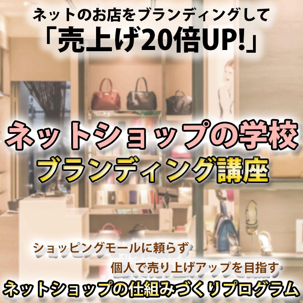 ブランディングオンラインプログラム