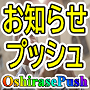お知らせプッシュ「OshirasePush」