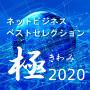 コロナに負けるな!ネットビジネスベストセレクション極(きわみ)2020