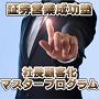 証券営業成功塾 〜社長顧客化マスタープログラム〜