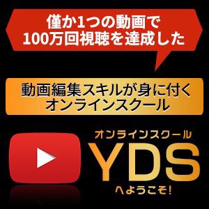 YDS -Youtube Director School-オンライン個別サポートコース