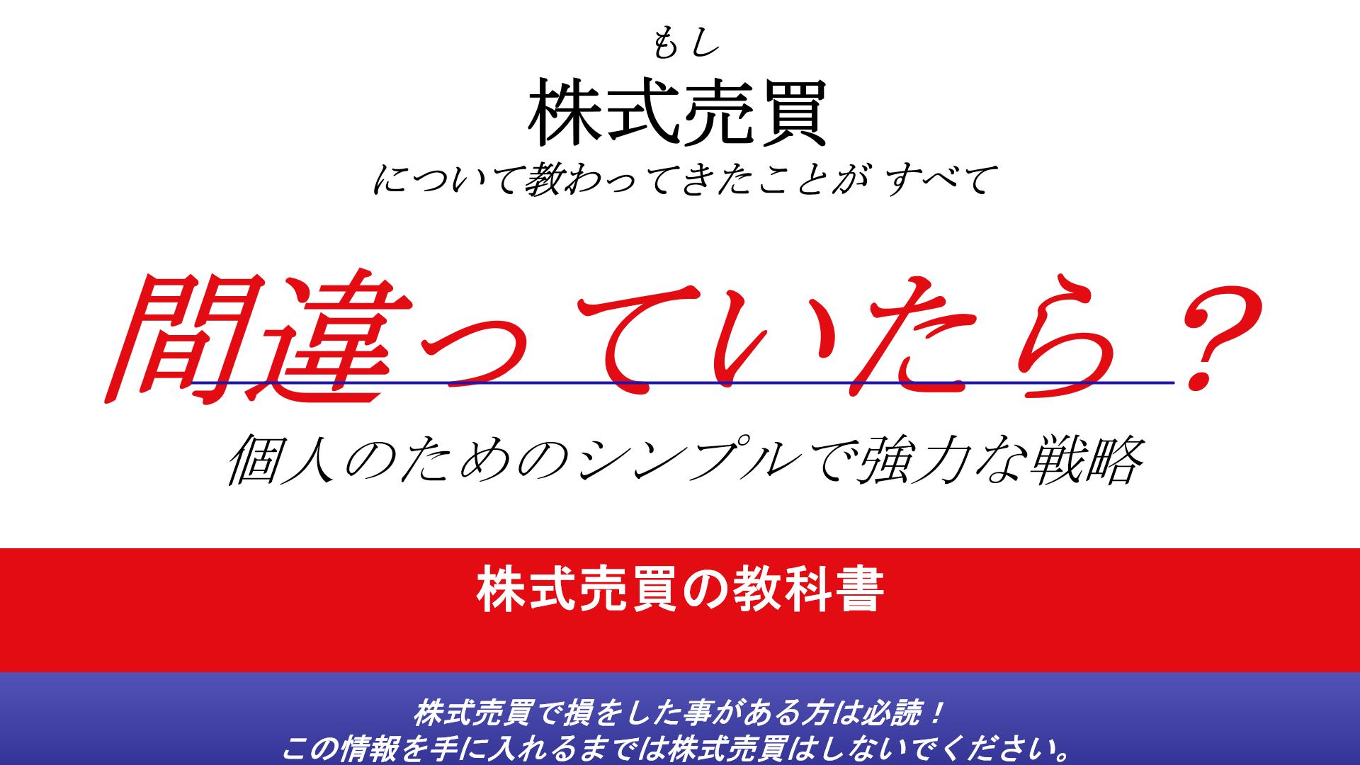 初心者でも出来る!! たった1項目チェックで月5万円以上お金を増やす株売買の教科書