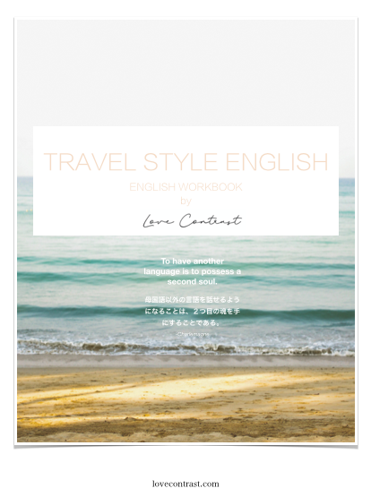 TRAVEL STYLE ENGLISH    ver. 01