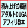 アダルトDUGAアフィリエイト教本(積み上げ式報酬アフィリ)