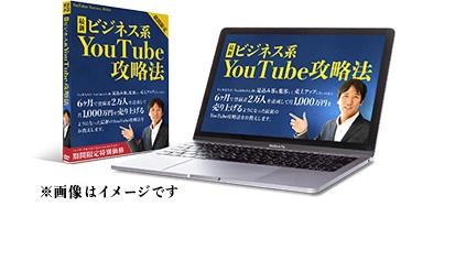 最新ビジネス系YouTube攻略法