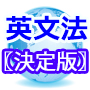 hiro式・英文法短期集中マスターコース