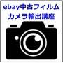 ebay中古フィルムカメラ輸出講座のレビュー