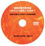 <対談DVD>平秀信氏の非道徳マーケティング