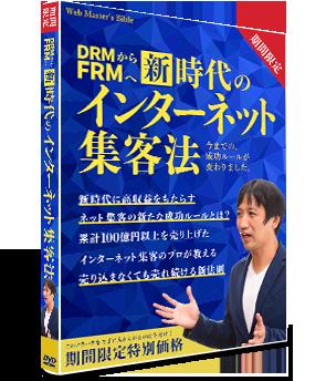 DRMからFRM 新時代のインターネット集客法