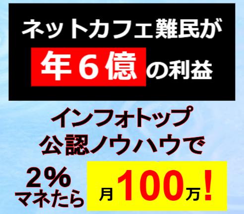 [6億円]情報ビジネス講座
