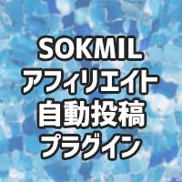 Sokmilアフィリエイト自動投稿プラグイン