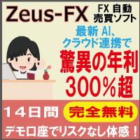 Zeus-FX(ゼウスFX)