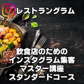 レストラングラム 〜飲食店のためのインスタグラム集客マスター講座【スタンダードコース】〜