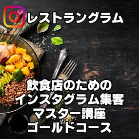 レストラングラム 〜飲食店のためのインスタグラム集客マスター講座【ゴールドコース】〜