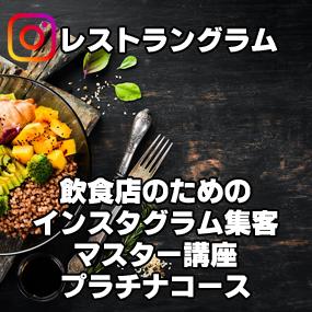 レストラングラム 〜飲食店のためのインスタグラム集客マスター講座【プラチナコース】〜