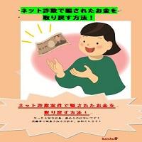 悪質商材で騙されたお金を取り戻す方法!