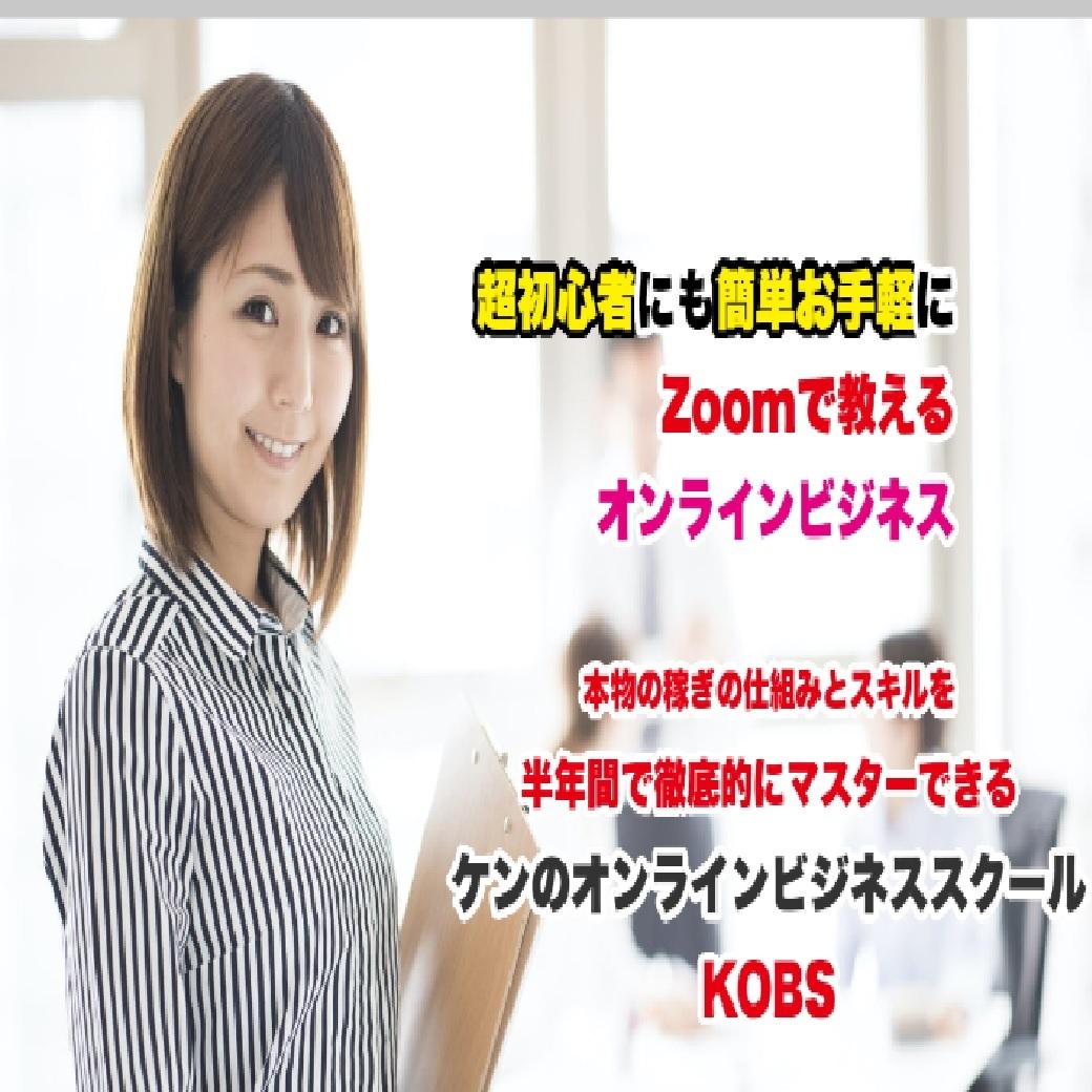 ケンのオンラインビジネススクール