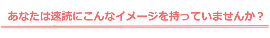 速読トレ−ニングマニュアル
