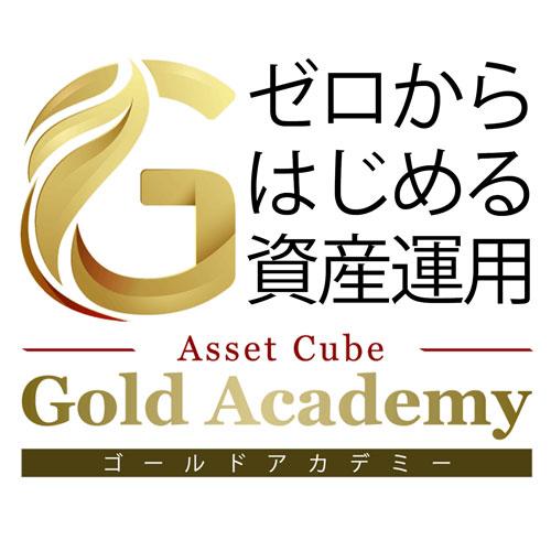 ゼロから始める資産運用 Gold Academy(ゴールドアカデミー)