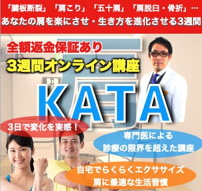 KATA【オンライン肩治療講座】