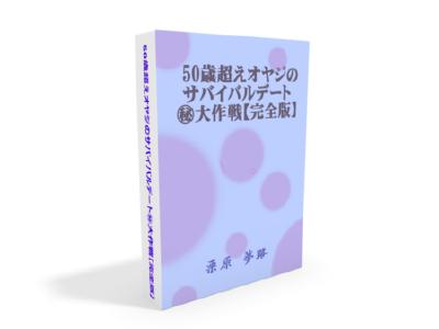 50才超え熟年離婚オヤジのためのサバイバルデート㊙大作戦(実録)【完全版】