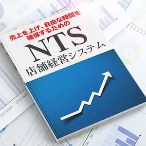 飲食店・美容室などの店舗の売上を上げる総合システム NTS(ネオ店舗システム)