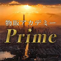 物販アカデミー Primeの画像