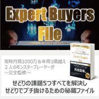 BuyertoolList-001