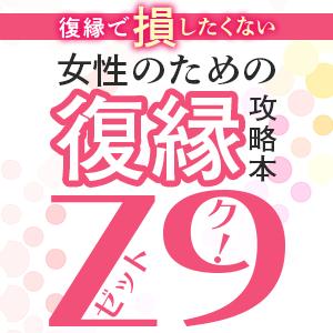 復縁で損したくない女性のための復縁攻略本『Z9』(限定特典付与クーポン反映済)