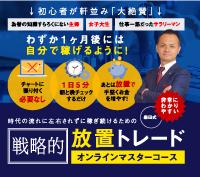 【森田式】戦略的放置トレードオンラインマスターコース