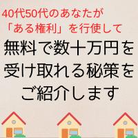 40代50代の方が「ある権利」を行使して無料で数十万円を受け取る方法
