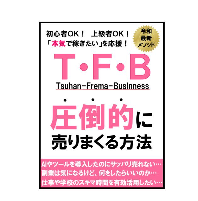 T・F・Bテキスト