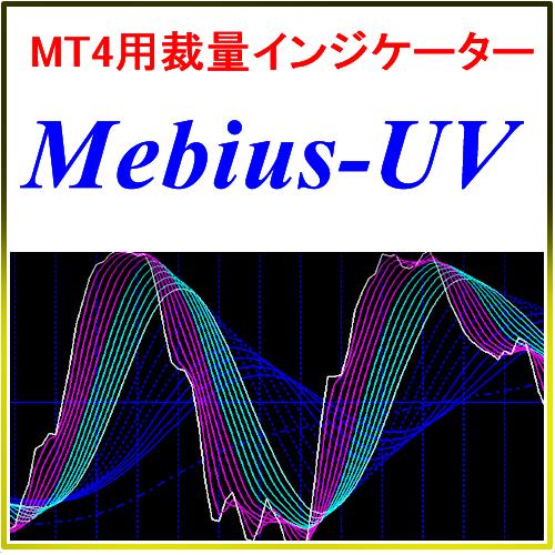 Mebius-UV(メビウス-UV)
