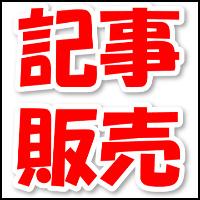 家事代行アフィリエイトブログを作る記事セット!