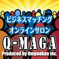 ビジネスマッチング・オンラインサロン『Q-MAGA』1年間限定ライセンス