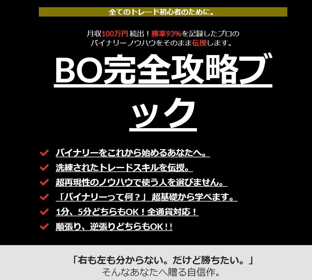 【BO完全攻略ブック】月収100万円 続出!勝率93%を記録したプロの バイナリーノウハウをそのまま伝授します。
