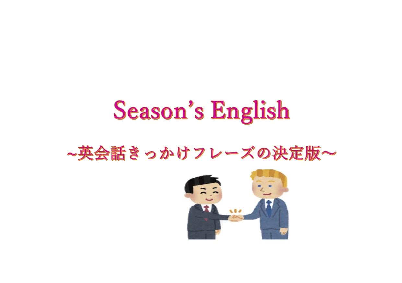 Season's English