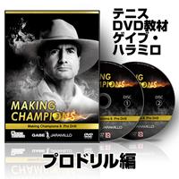 Making Champions 8 Pro Dill【CRGJ08ADF】